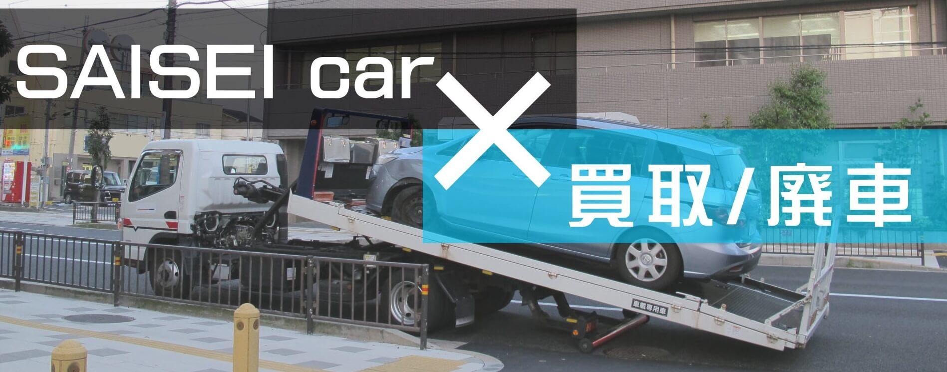 福岡市廃車ネット