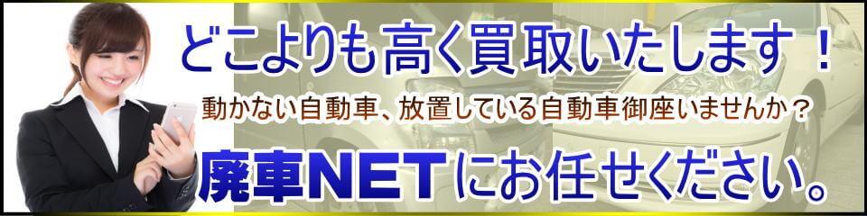福岡市で廃車を引き取り、買取、中古車の査定は廃車netにてお任せください。高額買取に繋がるように全力で頑張らせていただきます。