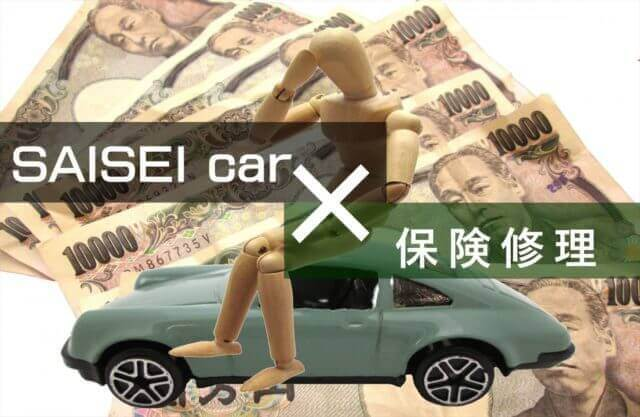 サイセイ自動車ー車両保険を使った修理