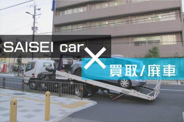 サイセイ自動車ー廃車買取